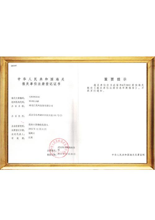 HYF'S Company Certificate