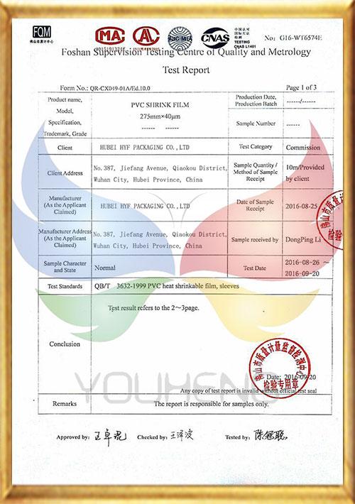 TEST REPORT-PVC
